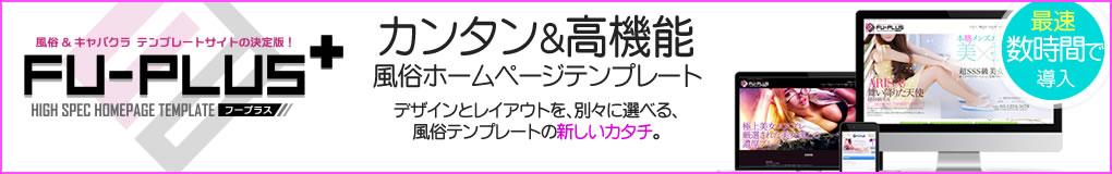 風俗&キャバクラ用ホームページ制作 テンプレート~フープラス(FU-PLUS)