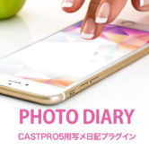 CASTPRO5用写メ日記プラグイン