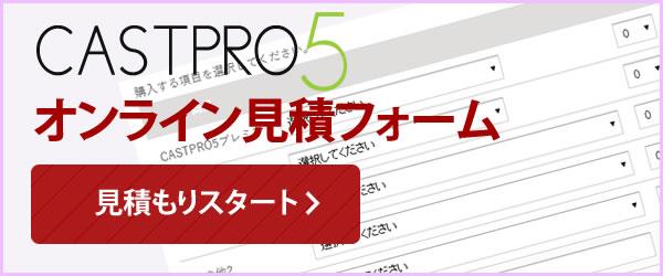 CASTPRO5オンライン見積フォーム