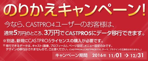 CASTPRO5のりかえキャンペーン