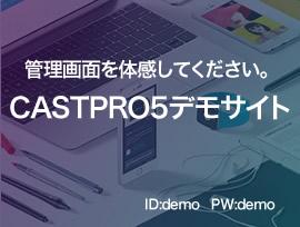 CASTPRO5プレミア デモサイト