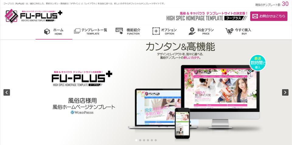 風俗&キャバクラ用ホームページ制作 テンプレート~ フープラス(FU-PLUS)