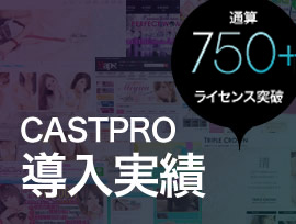 CASTPRO導入実績